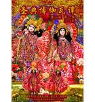Chinese Srimad Bhagavatam 2nd. Canto [Set of 2 Books]