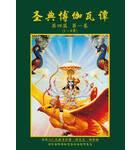 Chinese Srimad Bhagavatam Forth Canto Part 1