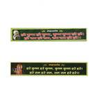 Maha Mantra Stickers w/ Krishna & Prabhupada Images - 10 pack