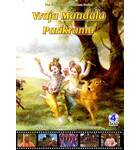 Vraja Mandala Parikrama (Set of 4 DVDs)
